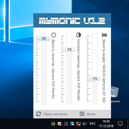 ru_prog_mymonic_v1.2_win10.jpg